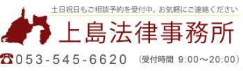上島法律事務所